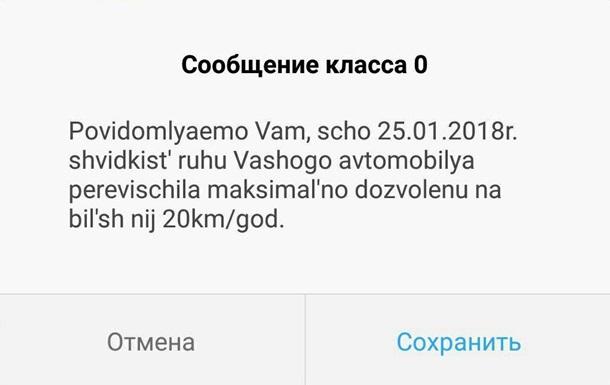 Українські водії почали отримувати «смс щастя» про перевищення швидкості