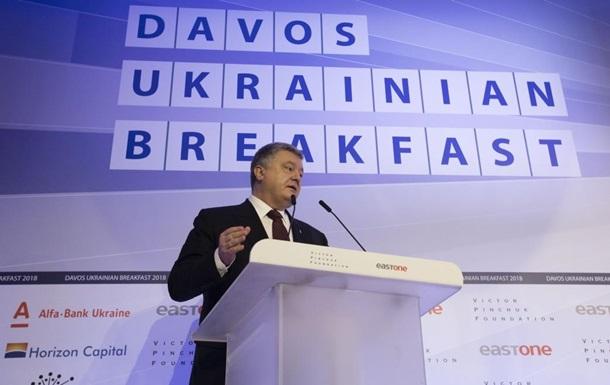 Порошенко назвав головні загрози для Європи