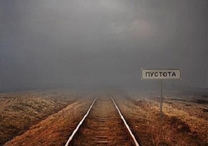 Путь в никуда, или национальные особенности тоталитаризма