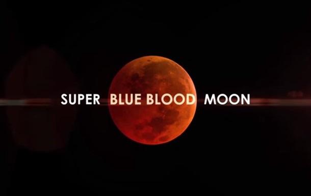 Землю ожидает  голубое кровавое  суперлуние