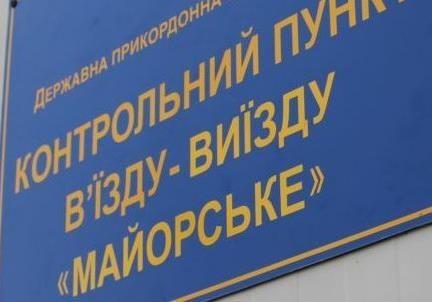 Документы о передислокации КПВВ «Майорск» (ФОТО)