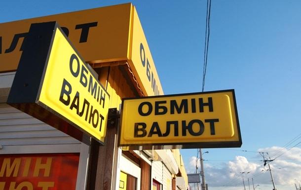 В киевских обменниках подешевела валюта