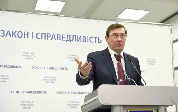 Луценко и его «шаги навстречу людям»