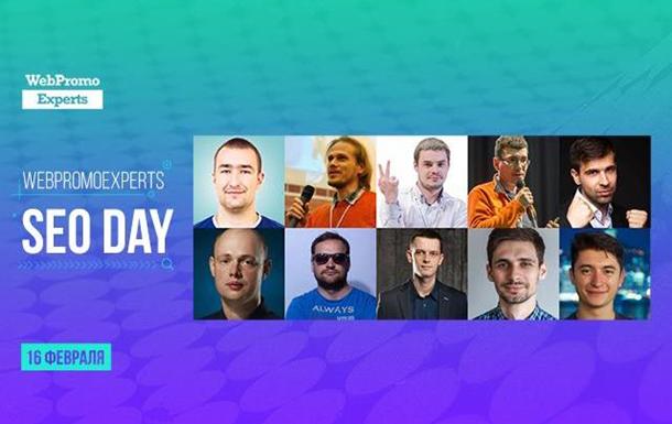 SEO в 2018 году: что прогнозируют эксперты - онлайн-конференция WebPromoExperts SEO Day