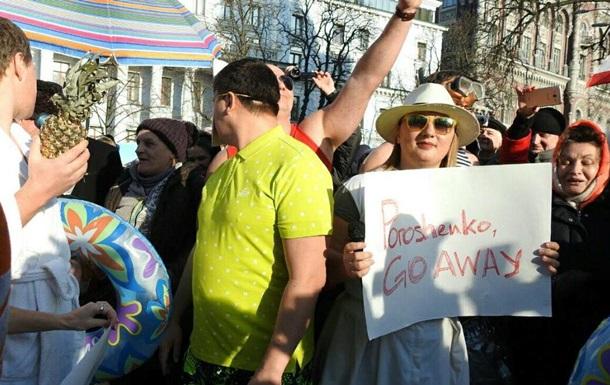 С надувным бассейном и ананасом: акция против Порошенко