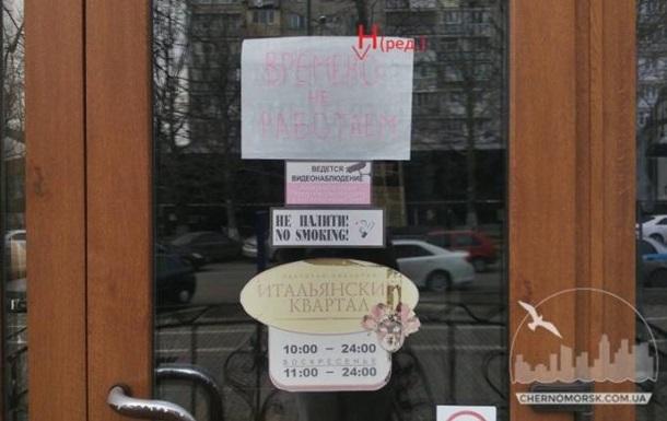 Под Одессой шесть человек отравились в пиццерии