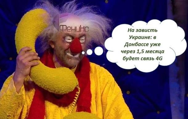 «Министр» связи «ДНР» Яценко насмешил народ заявлением о скором запуске связи 4G