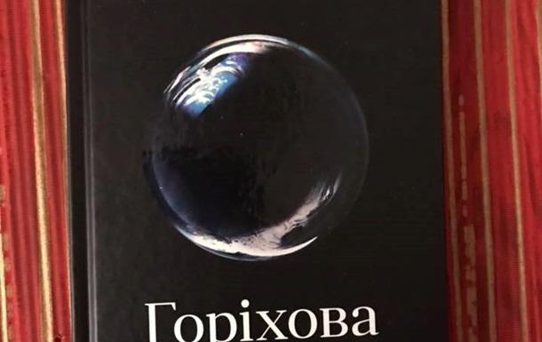 Луценко рассказал, какую книгу сейчас читает