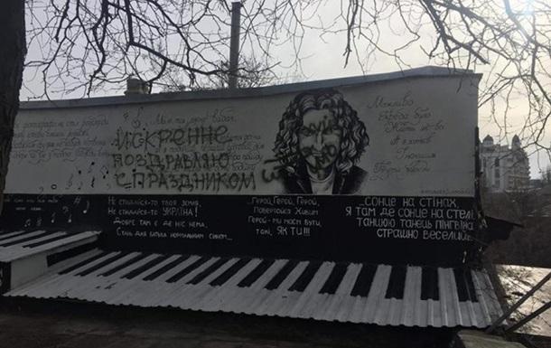 В Одессе вандалы обрисовали стену памяти Скрябина