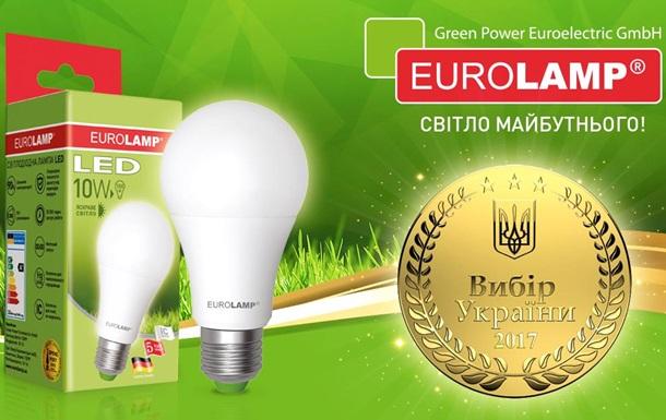 Визначено переможця у номінації Вибір України – 2017 – Енергозберігаюче освітлення року