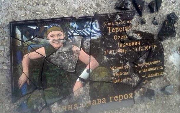 У Сумській області розбили меморіальну дошку бійцеві АТО