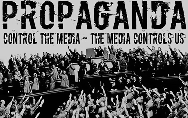 Черная пропаганда и кому она выгодна?