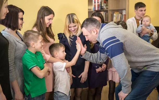 Кличко пообіцяв збільшити допомогу дитячим будинкам сімейного типу