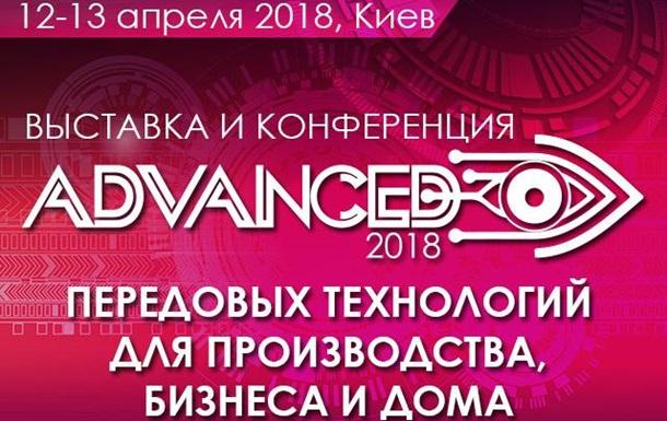 Выставка передовых технологий ADVANCED 2018 состоится в Киеве 12-13 апреля