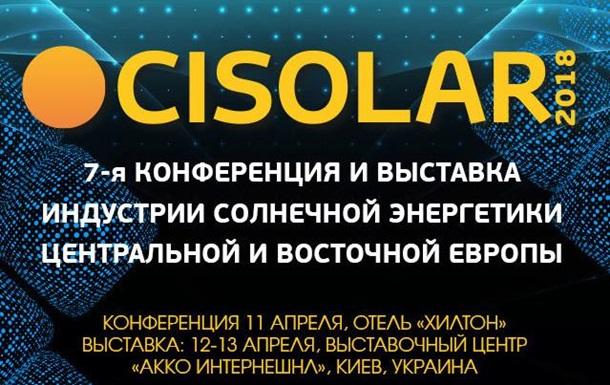 Ведущие игроки европейского рынка солнечной энергетики соберутся в Киеве 11-13 апреля на CISOLAR 2018
