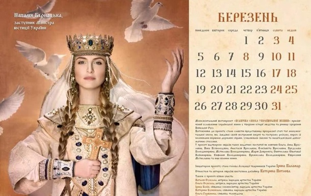 Заступник міністра юстиції знялася для календаря