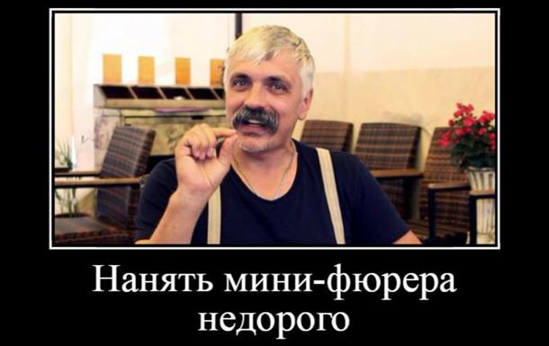 За что сядет Корчинский