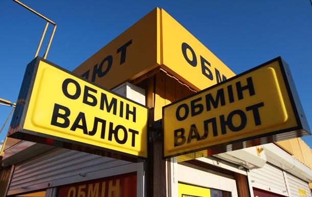 У київських обмінниках дешевшає валюта