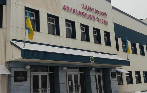 Харьковский авиазавод обещает погасить долги по зарплатам в 2023 году