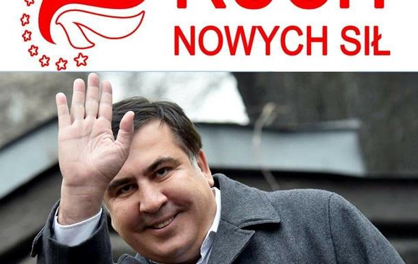 Саакашвили в Польше