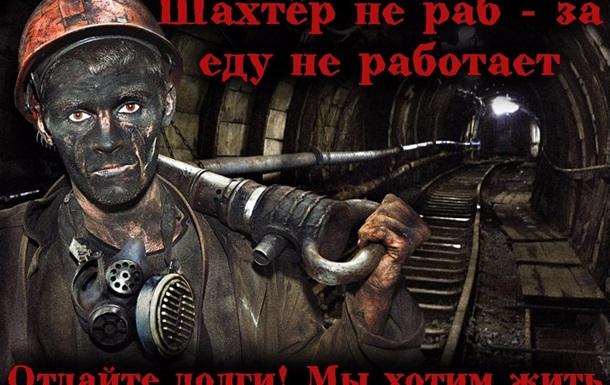 «Шахтерское дело» в Луганской и Донецкой Народных Республиках