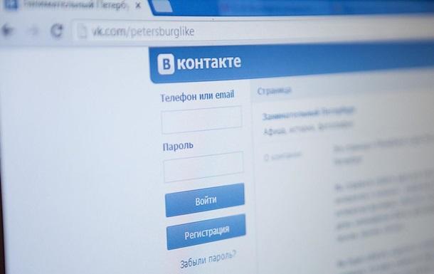 У соцмережі Вконтакте стався масштабний збій