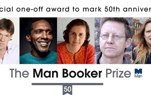 Букерівська премія визначить кращого письменника за півстоліття