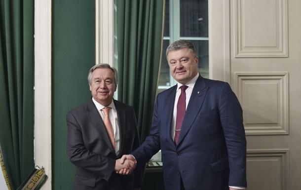Президент Украины и генсек ООН обсудили введение миротворцев на Донбасс