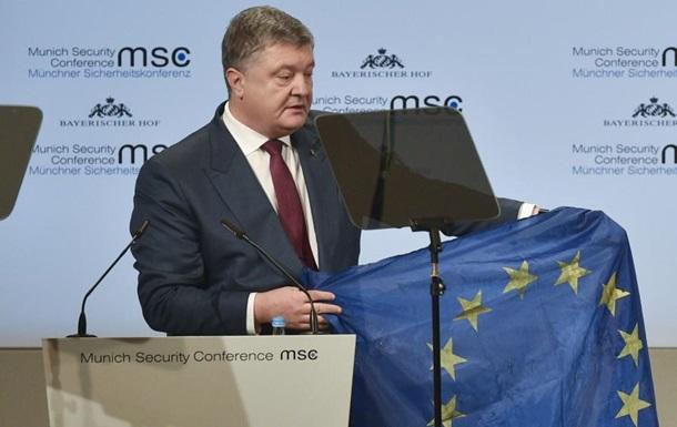 Порошенко привіз до Мюнхена прапор ЄС з Авдіївки