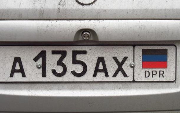 Получил автомобильные номера в «ДНР» - забудь про свою машину