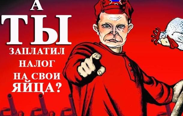 Налог на яйца  в День Св. Валентина: Захарченко выдал новый бредовый указ
