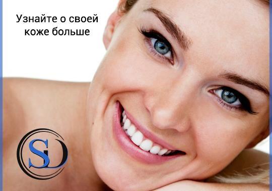 Узнайте о своей коже больше