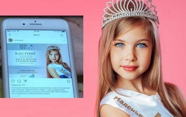 Українська модель стала обличчям конкурсу краси в Росії