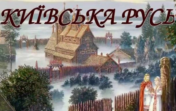 Фейковое древнерусское государство