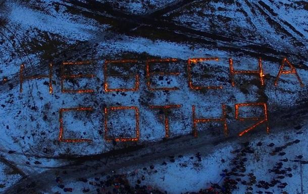 Картини й вогонь: Україна вшанувала пам ять жертв Майдану