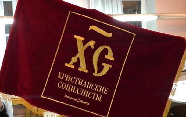 Добкин создал партию Христианские социалисты