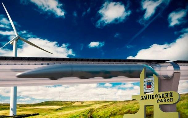 Hyperloop в Украине: соцсети веселятся