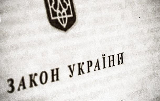 Закон щодо Донбасу набув чинності