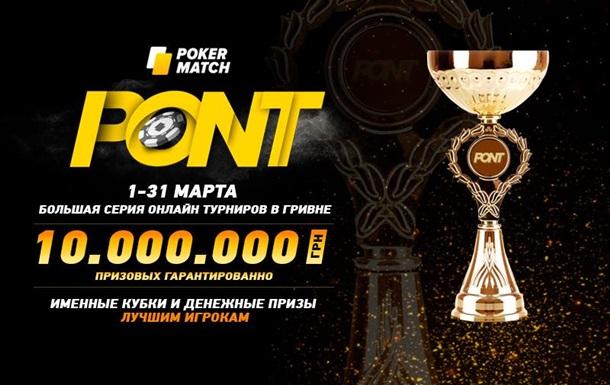 В марте украинских игроков ждёт невероятный покерный чемпионат