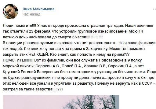 Банда из Новоазовска