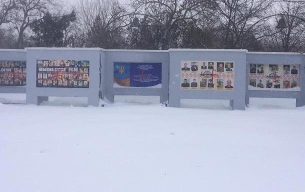 В Херсоне изуродовали мемориал героям Небесной сотни