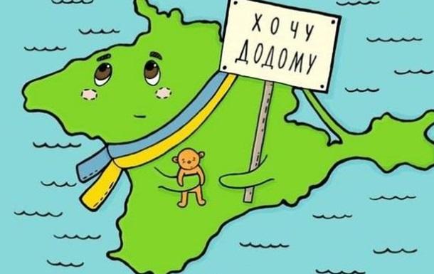Крим: життя після «повернення»