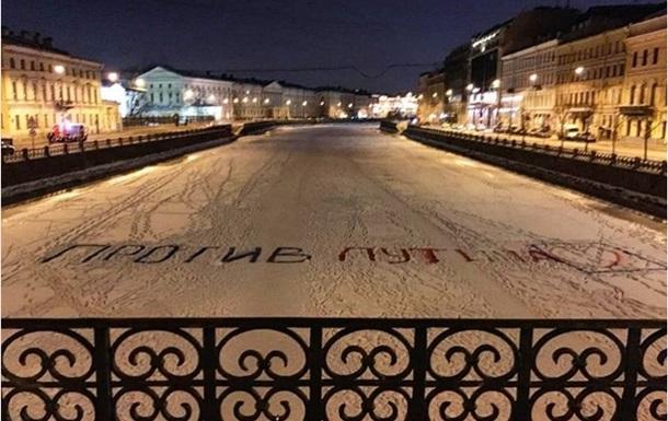 В России потребовали от СМИ убрать фото с антипутинской надписью на снегу