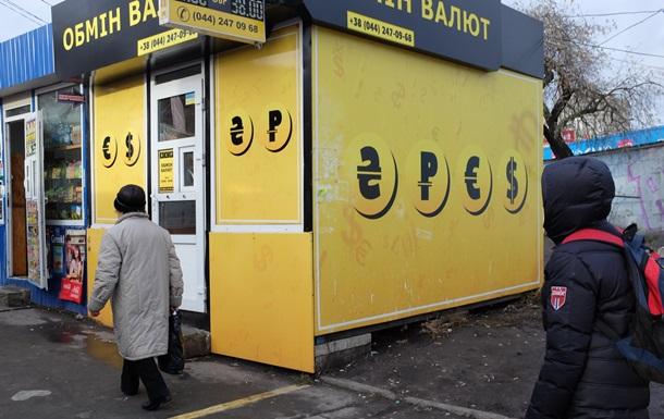 Валюта в київських обмінниках дешевшає