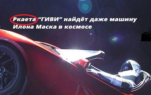 Кремлевская пропаганда  жжет: «Ркаета «Гиви» найдет даже машину Илона Маска в ко