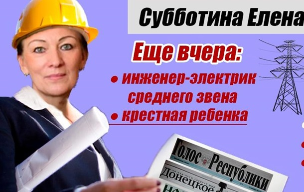 Министерство информации ДНР и его подставные работники.