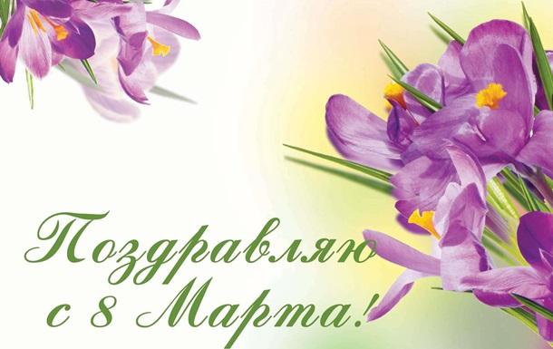 Лучшая часть - с праздником 8 марта !