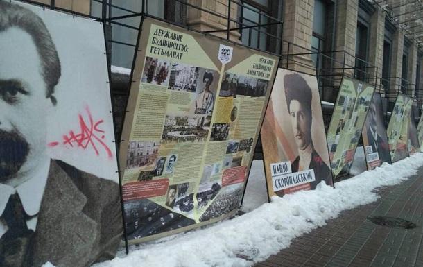 В Киеве осквернили плакаты выставки об украинской революции