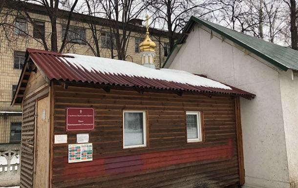 В Киеве горел храм УПЦ МП