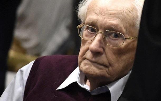 В Германии умер  бухгалтер  Освенцима